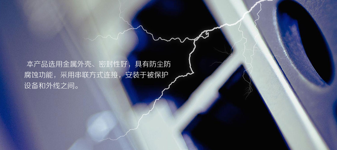 产品介绍 LEIK -1KM-RJ45-POE系列网络摄像机电涌保护器依据IEC及ITU-T相关防雷标准设计,采用多级保护电路,选用进口高速保护器件,低电容设计,响应速度快,输出残压低,传输性能优越。接口采用标准RJ45屏蔽水晶头,适用于网络摄像机、各种网络设备信号端口和电源端口的综合防护,抑制线路上的高压脉冲,保护后端设备免受雷电、工业浪涌的损害。 本产品选用金属外壳、密封性好,具有防尘防腐蚀功能,采用串联方式连接,安装于被保护设备和外线之间。 技术参数  订货型号 LK-RJ45/1KM-POE LK