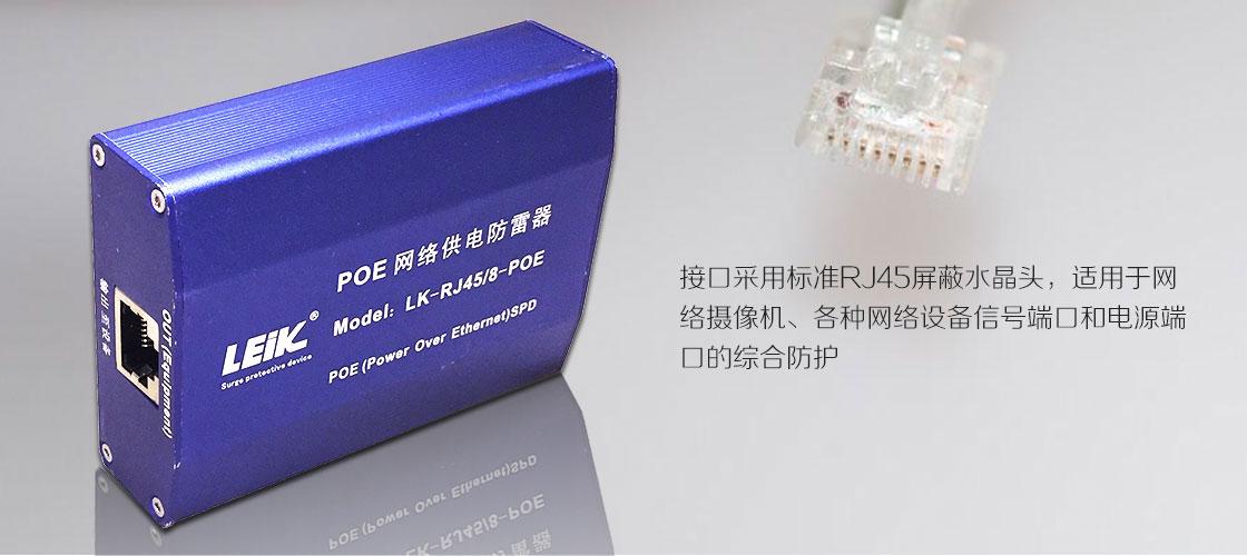 百兆poe网络供电防雷器