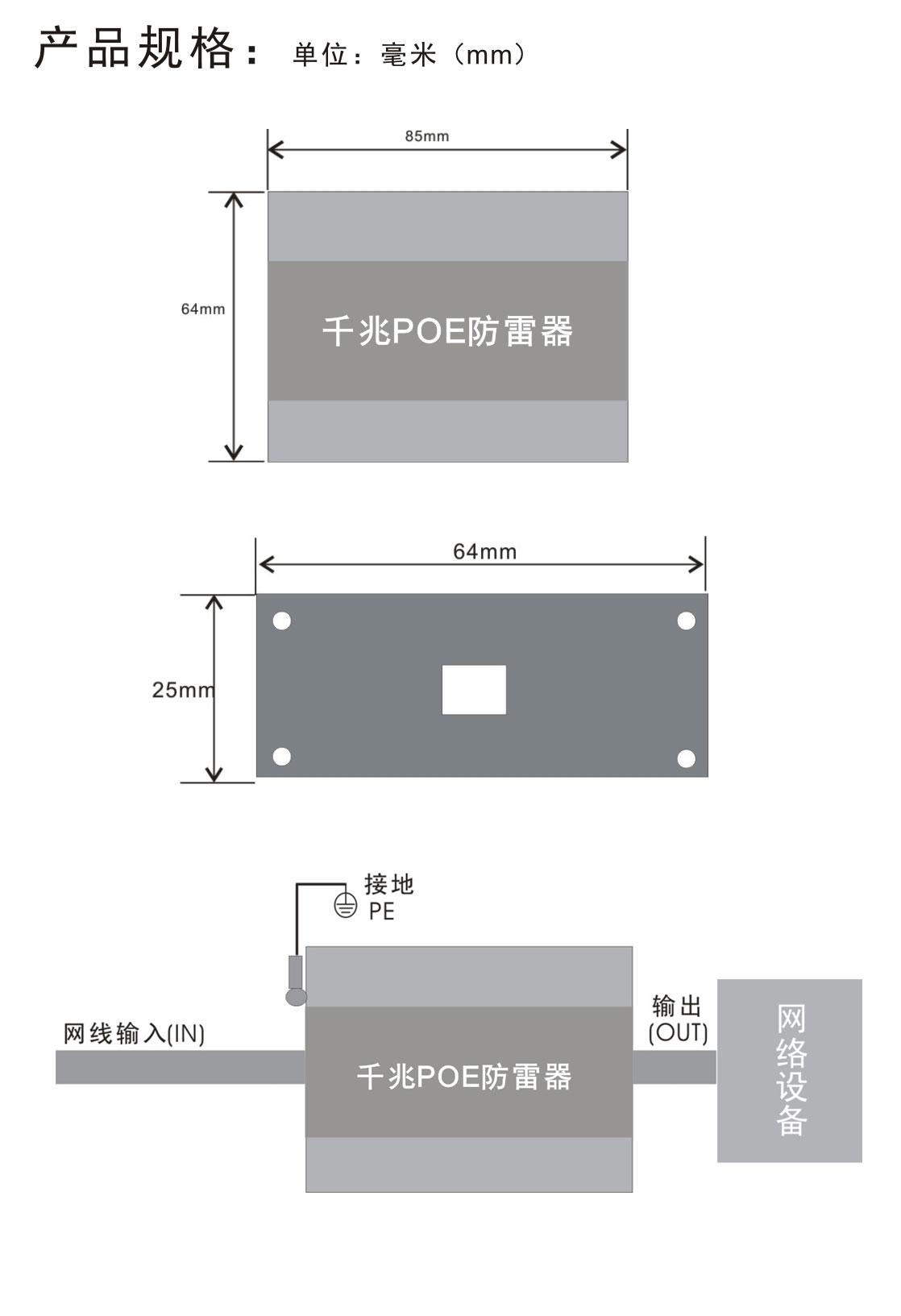 摄像机电涌保护器依据iec及itu-t相关防雷标准设计,采用多级保护电路