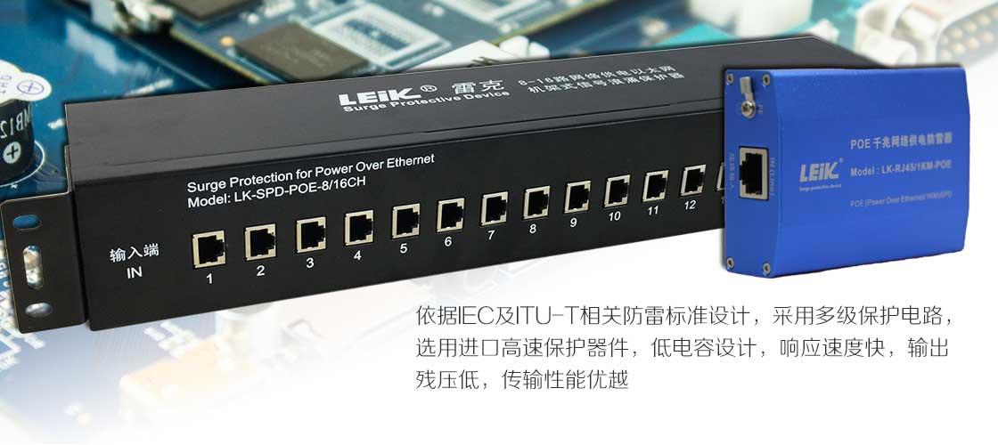 产品介绍 千兆系列网络摄像机电涌保护器依据IEC及ITU-T相关防雷标准设计,采用多级保护电路,选用进口高速保护器件,低电容设计,响应速度快,输出残压低,传输性能优越。接口采用标准RJ45屏蔽水晶头,适用于网络摄像机、各种网络设备信号端口和电源端口的综合防护,抑制线路上的高压脉冲,保护后端设备免受雷电、工业浪涌的损害。 本产品选用金属外壳、密封性好,具有防尘防腐蚀功能,采用串联方式连接,安装于被保护设备和外线之间。 技术参数  订货型号 LK-RJ45/1KM-POE / LK-SPD-1KM-POE-8